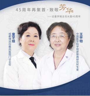 清明小长假:成都博润白癜风康复成果分享会暨北京名医联合会诊