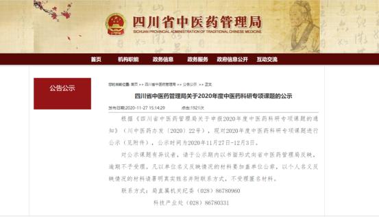625来了!成都博润携手四川省中管局举办白癜风科研课题启动会!